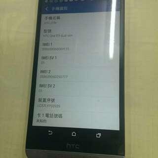 🚚 HTC E9x 正常
