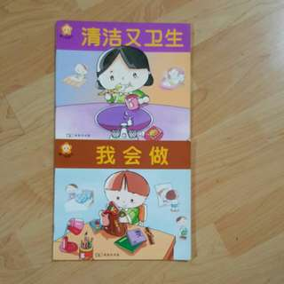 做个好孩子 series (2 books)