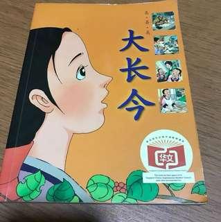 Chinese Story Book 大长今 daejungam