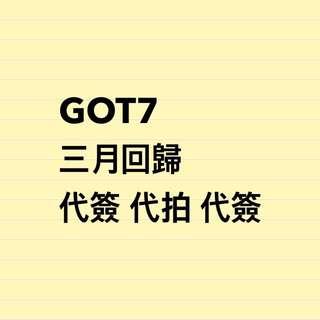 GOT7 三月回歸專輯