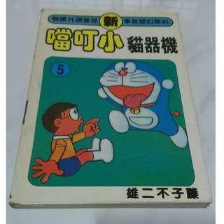 Doreamon Comic (Japanese Manga)