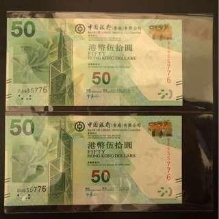 中銀50元同號鈔