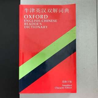 #HUAT50Sale! Oxford English-Chinese Dictionary (Excellent Condition)