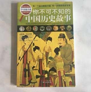 China History Stories 你不可不知的中国历史故事