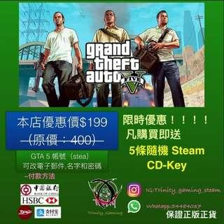 GTA steam帳號