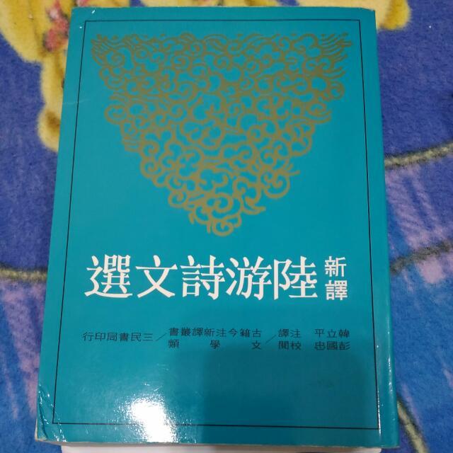 新譯 陸游詩文選  三民書局