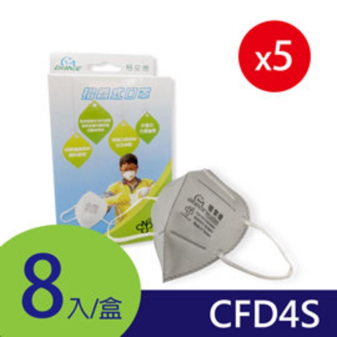 GRANDE防霾│工業歐規FFP1-CFD4S│3D立體活性碳口罩│8片/盒(5入組)