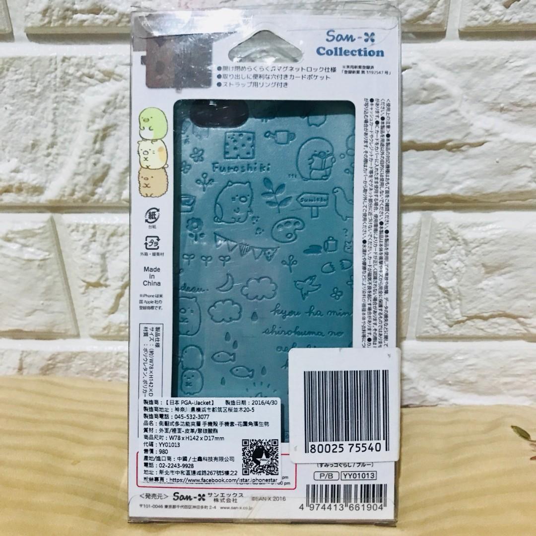 角落生物 I6/6S 側翻式 手機套
