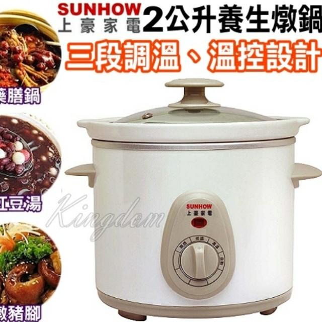 SUNHOW上豪2L養生燉鍋SP-280
