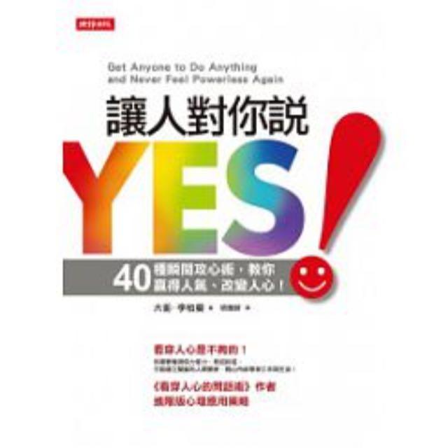 絕版🍷讓人對你說YES!: 40種瞬間攻心術,教你贏得人氣、改變人心