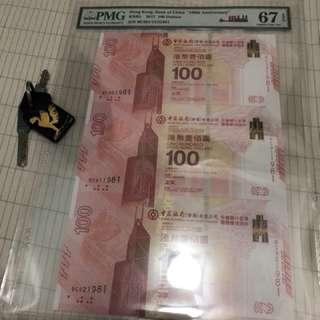 中銀紀念鈔 3連 PMG67 全程無47