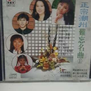 Cd chinese 潮州名曲1
