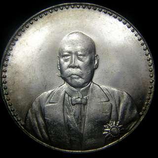 1923年中華民國(十二年)大總統曹錕就職紀念銀章II(復刻紀念版)
