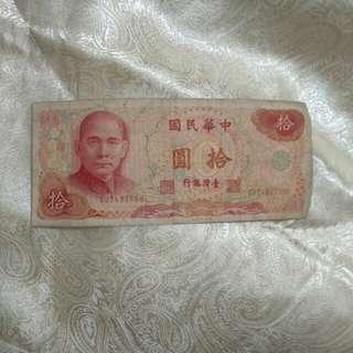 🚚 民國65年拾圓紙幣