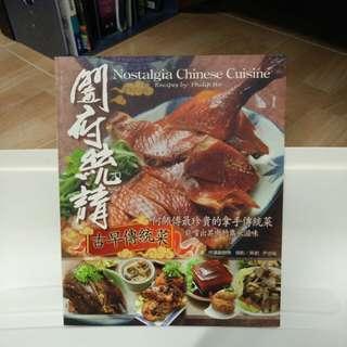 Cooking Book 中厨名厨