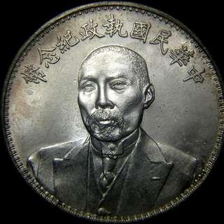 1924年中華民國(十三年)總執政段祺瑞就職紀念銀章(復刻紀念版)