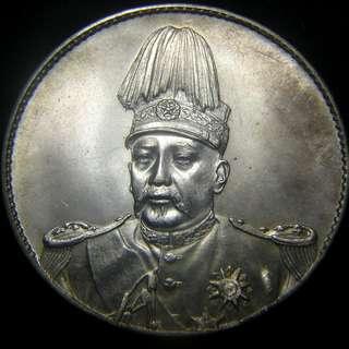 1912年中華民國(元年)大總統袁世凱像壹圓共和紀念銀幣(復刻紀念版)