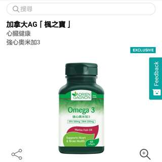 加拿大AG「楓之寶」  心臟健康  強心奧米加3   Omega 3