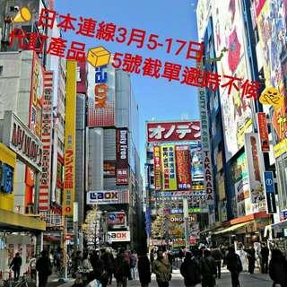 🇯🇵日本連線3月5-17日! 代購任何產品(除違禁品)。📣3/5截單,3/21後發貨