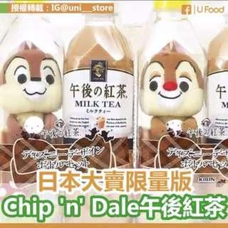 情人節禮物 日本店鋪限定 chip & Dale午後紅茶限定公仔套裝