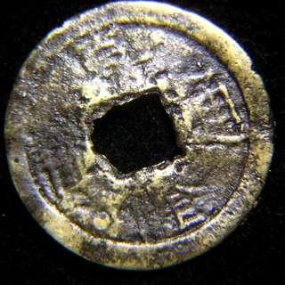 1802年安南嘉隆通寶一文錢方孔銅幣(漢文, 保真)