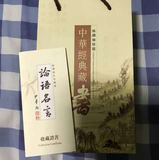 Collector Chinese Classical Book - Silk Version