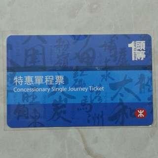 特惠單程票 (1頭等)