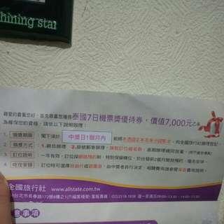 曼谷7日機票價值7000元