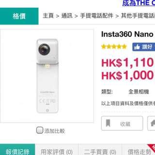 Insta360nano (iPhone) 360。全景相機