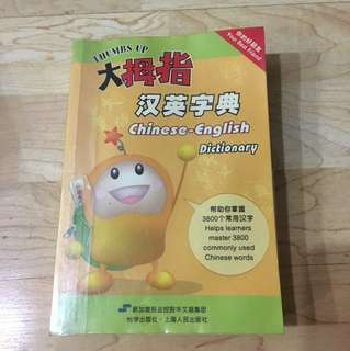 Thumbs Up Chinese-English Dictionary
