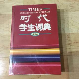 Times Students' Chinese Dictionary