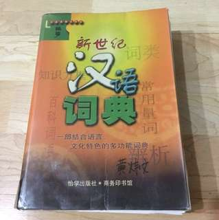 New Century Chinese Dictionary
