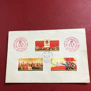China Stamp 1975 J5 FDC