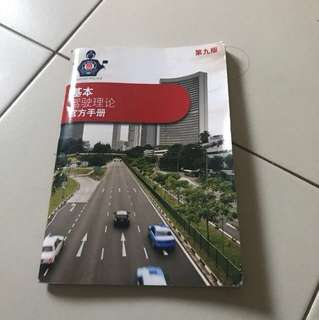 Basic theory driving handbook in chinese version