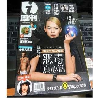 Felicia Chin Magazine