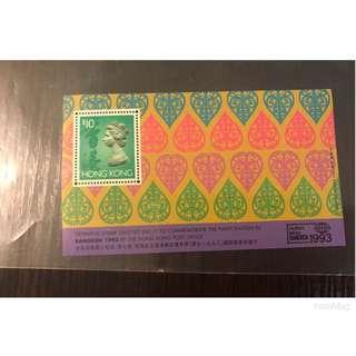 🎉(包平郵) 1993年香港紀念郵票
