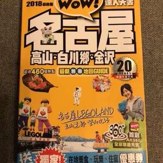 日本 名古屋 旅遊書 最新2018版