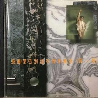 Leslie Cheung 張國榮 告别當年情珍藏版 (第一集) JAPAN TOSHIBA CD