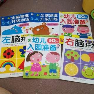 Chinese exercise Books