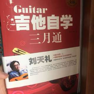 Learning guitar with CD (Chinese)
