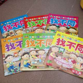 6 Chinese find the difference books