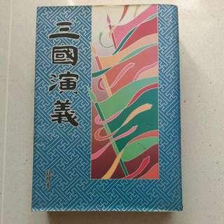 三国演义註译本