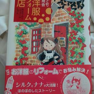 Japanese reading book