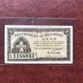 香港政府ND(1941年)壹仙 (送平郵)