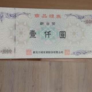🚚 新光三越禮券1000*8