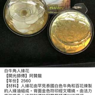 阿贊龍 2560 白牛角人緣花