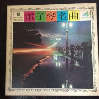 黑膠 電子琴名曲(1-10集)山水唱片