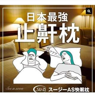新的一年開始好好睡覺💥🇯🇵止鼻鼾快眠枕 銷量累計40萬顆 最強止鼾枕!日本AS快眠枕