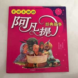 Chinese Story Books 阿凡提