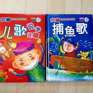 Kids Chinese Song Book w CD & Lyrics 3-8 years old